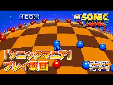 『ソニックマニア』スペシャルステージ/ボーナスステージ/タイムアタック プレイ動画