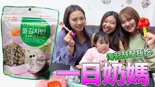 一日奶媽 海苔酥配飯吃 韓國海苔拌飯 超好吃拌飯海苔 一小撮一小撮的抓著吃好吃又涮嘴 最愛.吃貨們