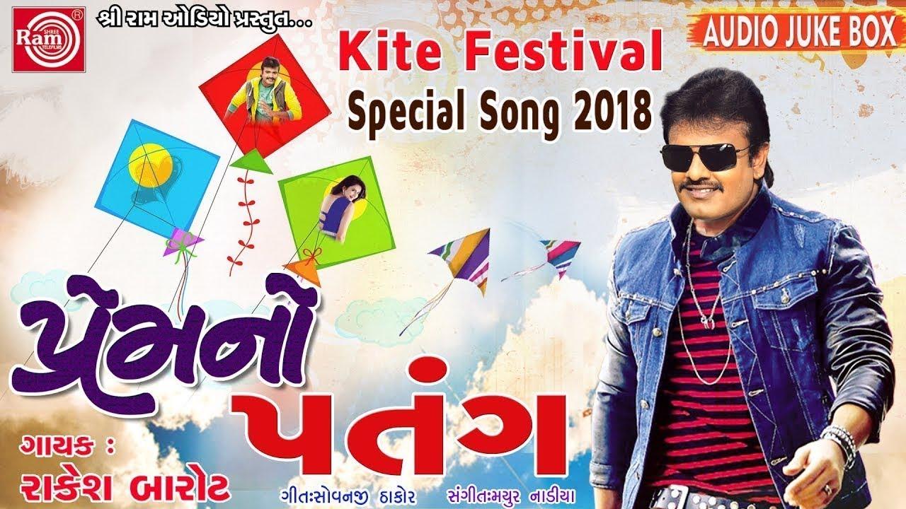 Rakesh Barot New Song - PREM NO PATANG | Makar Sankranti 2018 Song | New  Gujarati Dj Song 2018