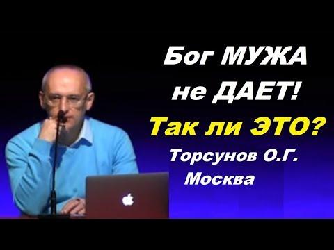 Бог МУЖА не ДАЕТ! Так ли ЭТО? Торсунов О.Г. Москва