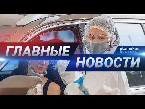 Новости Казахстана. Выпуск