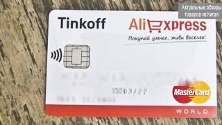 видео Кредитная карта Тинькофф на Алиэкспресс: отзывы Tinkoff Aliexpress