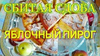 ЯБЛОЧНЫЙ ПИРОГ САМЫЙ НЕЖНЫЙ//СБИТАЯ СДОБА//apple pie / very tender