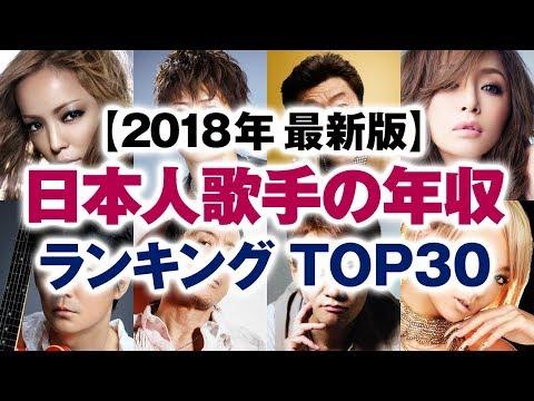 日本人歌手・アーティストの年収ランキング TOP302018年最新版