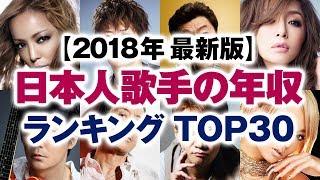 日本人歌手・アーティストの年収ランキング TOP30【2018年最新版】