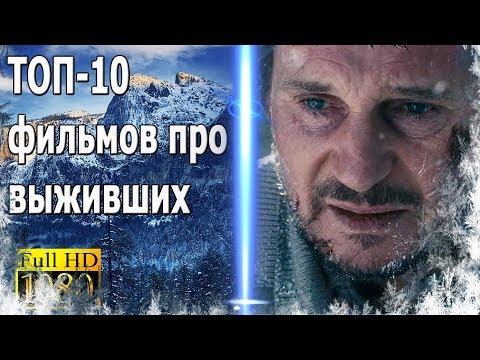 GTV - ТОП 10 ФИЛЬМОВ ПРО ВЫЖИВАНИЕ и ВЫЖИВШИХ