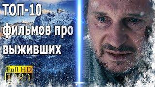 ТОП-10 ФИЛЬМОВ ПРО ВЫЖИВАНИЕ и ВЫЖИВШИХ