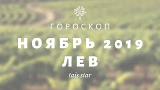 Гороскоп на Ноябрь 2019 ЛЕВ ЂЂЂ ВНИМАНИЕ Ретро Меркурий