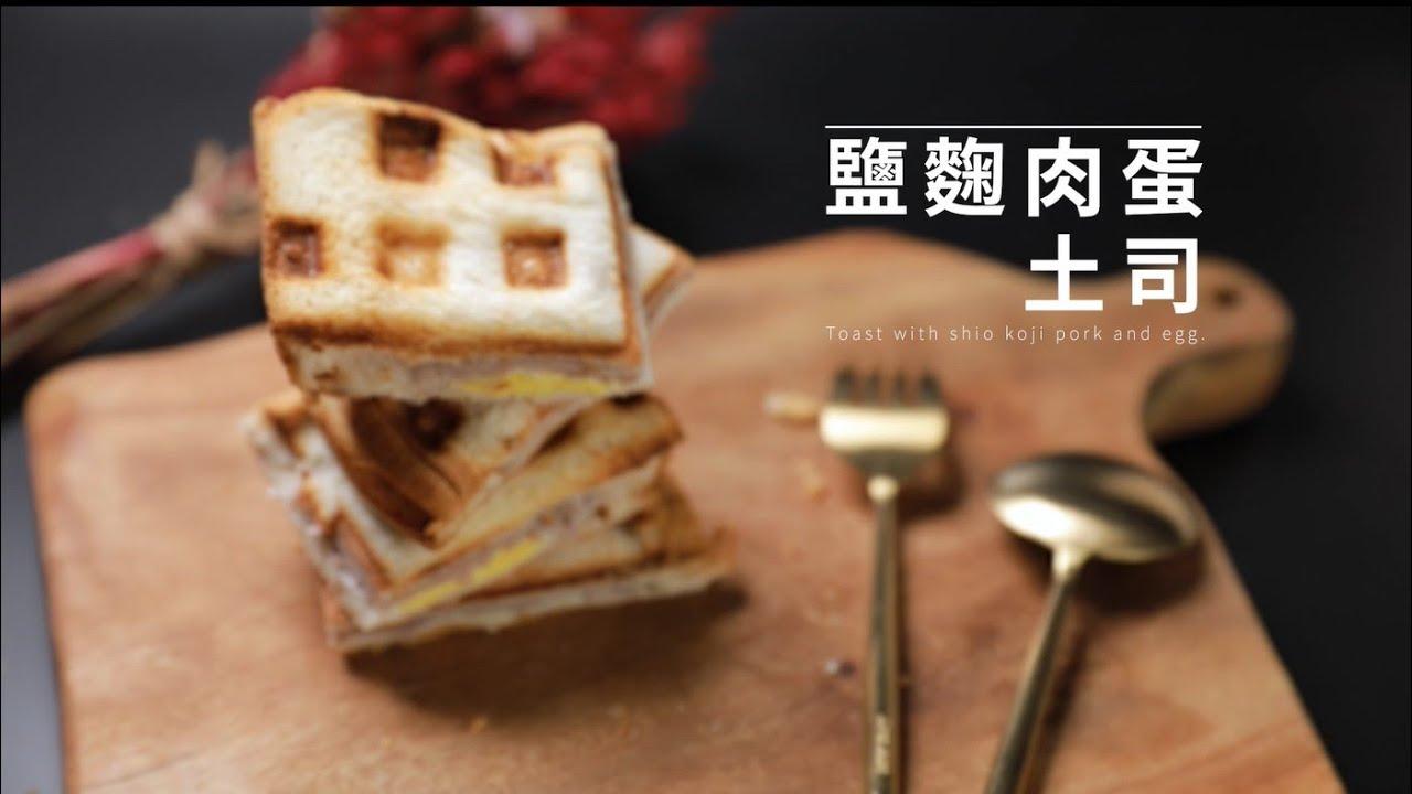 【品諾家電PINOH】J-41翻轉式鬆餅機-鹽麴肉蛋吐司