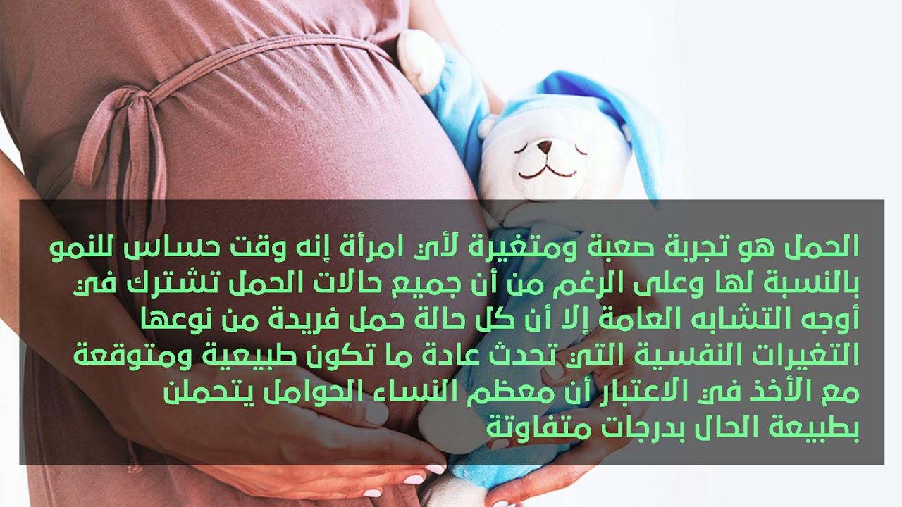 كيف يؤثر الحمل على نفسيه الحامل ف الشهور الاولى Youtube