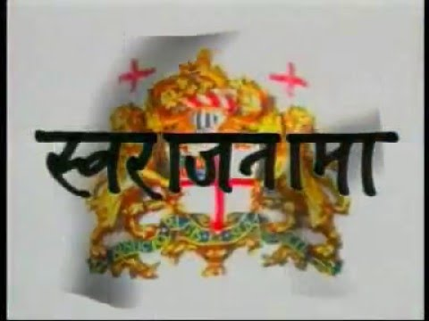 Swarajnama - Part 3