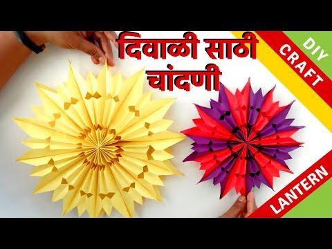 आकाश कंदील  Making at Home For Diwali | Diwali Lantern Making at Home | How to make Akash Kandil