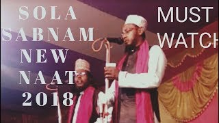 SHOLA AUR SHABNAM new naat 2018.....contact number = 8981630938 And 99036 03839