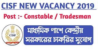 Central Government job vacancy news ll Asmita 360 ll 2019 Must Watch ll Madhyamik Pass Qualification