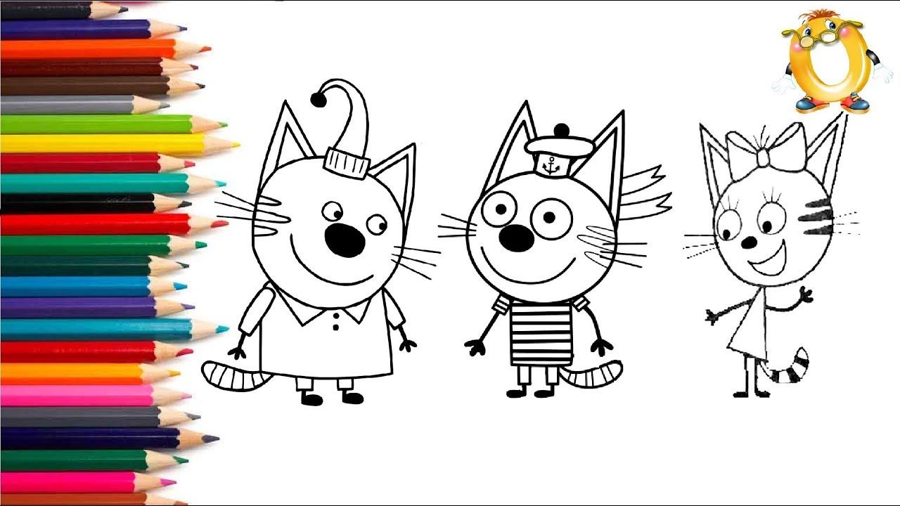 Раскраска для детей ГЕРОИ МУЛЬТИКА ТРИ КОТА. Учим цвета ...