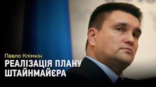 Павел Климкин: Россия, Зеленский, и попытка вернуть Донбасс