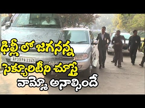 Jagan Mohan Reddy Security in Delhi || AP CM Security Convoy on Delhi Roads | Top Telugu Media