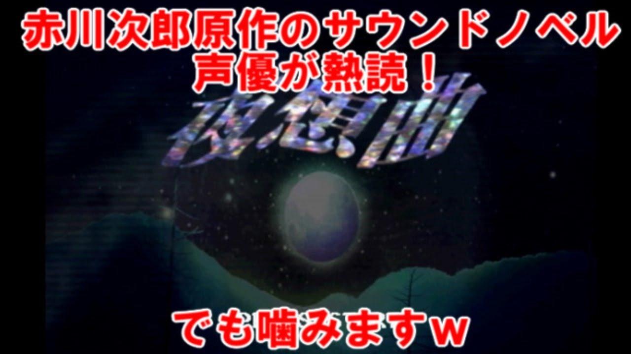 【名作サウンドノベル】 PS『赤川次郎 夜想曲』声優のお兄さんが熱演!【ゲーム歴43年】