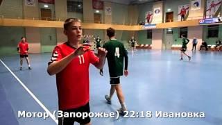Гандбол. Ивановка - Мотор (Запорожье) - 23:32 (2-й тайм). Детская лига, 4-й тур, 2001 г.р.