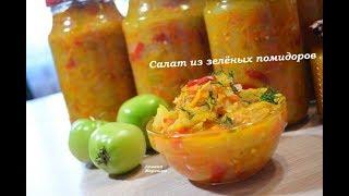 🍒Осенний салат из зелёных помидоров на зиму