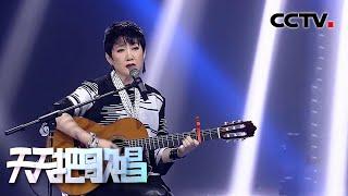 《天天把歌唱》 20200601| CCTV综艺