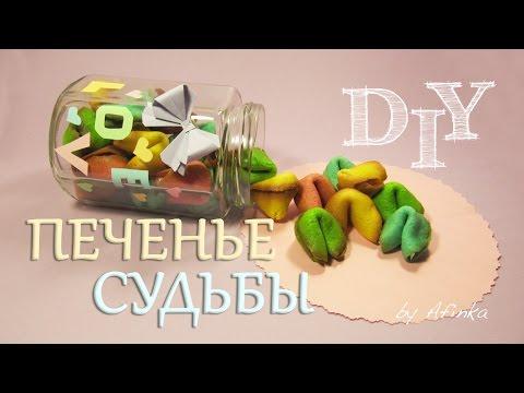 DIY Сладкий подарок. Печенье с предсказаниями / Fortune Cookies DIY / Мастер класс 🐞 Afinka