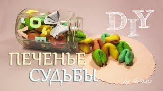 DIY Сладкий подарок. Печенье с предсказаниями / Fortune Cookies DIY / Мастер класс