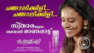 ചങ്ങാലിക്കിളി   സിതാര കൃഷ്ണകുമാർ   SITHARA KRISHNAKUMAR singing KAAPI ONAM SONG 2021 with ArunGS