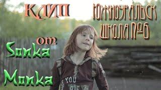 КЛИП от SonkaMonka школа 6 Южноуральск