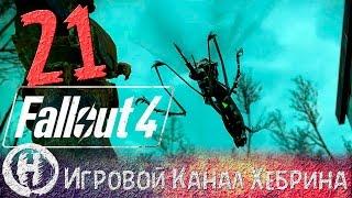 Прохождение Fallout 4 - Часть 21 Домик у озера