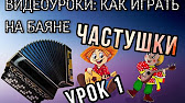 Баян Firotti Eroica - YouTube