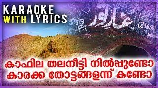 Kafila Thala Neetti Karaoke With Lyrics | Kanivu | Mappilappattu Karaoke