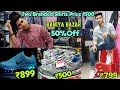 Branded Shoes And Clothes In Cheap Price | Upto 50% Discount | Baniya Bazar | Nike,Adidas,Puma