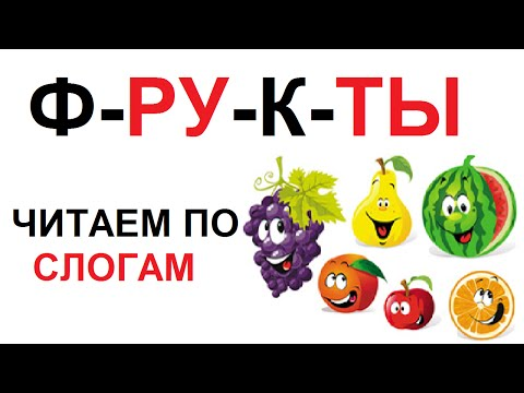 Учимся читать по слогам - фрукты для детей
