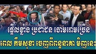 RFA Khmer Radio Night ,cambodia hot news today, radio khmer all 2018,