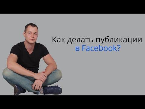 Как сделать публикацию на фейсбуке