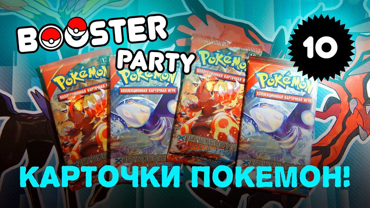 Бустеры pokemon tcg купить в интернет-магазине настольных игр единорог. При заказе от 3000 рублей бесплатная курьерская доставка по москве,