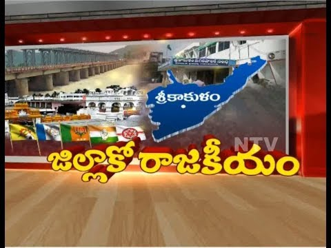 Leaders Political Strategies To Win In Srikakulam | Jillako Rajakeeyam | Special Focus | NTV