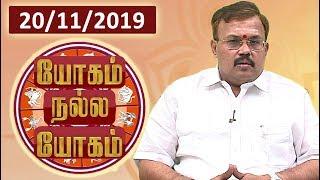 Yogam Nalla Yogam | 20-11-2019 Vendhar TV