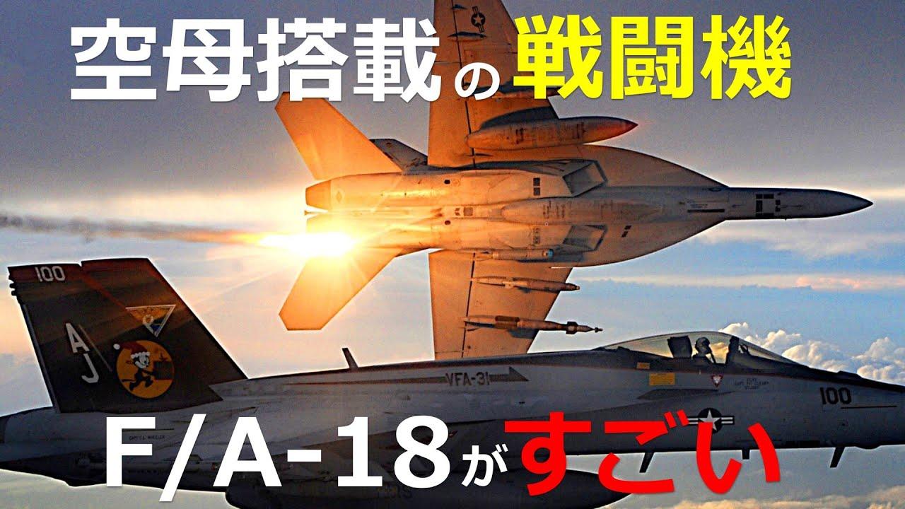 【動画最後にお知らせ有り】FA-18スーパーホーネット 日本も採用を検討したその強さに迫る【日本軍事情報】