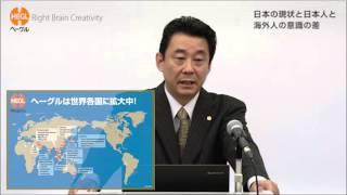 株式会社HEGL(ヘーグル) http://www.hegl.co.jp/ ヘーグルは、東京都...