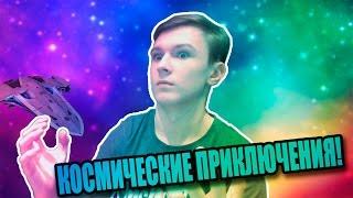 StarBound: КОСМИЧЕСКАЯ СТАНЦИЯ И КУЧА БОССОВ! О.о