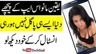 Download How To Find Girl Whatsapp Number 2019 Pakistani