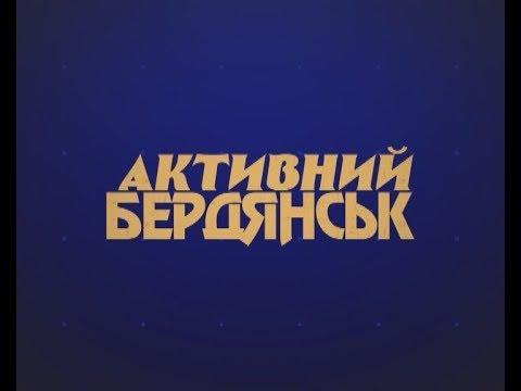 ТВ-Бердянск: 20-03-2019 Активний Бердянськ