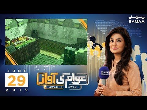 Security issues of dargah alam shah bukhari   Awam ki Awaz   SAMAA TV   29 June 2019