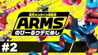 【ARMS】アームズだけど一足早くのびーるウデだめし LIVE実況 #2 thumbnail
