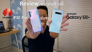 รีวิวคนช่างติ Huawei P30 Pro vs Samsung S10+ กล้องเทพจริงมั๊ย