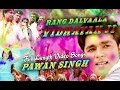 Download Rang Dalwala Vidhayak Ji [ Full Length  Songs Jukebox ] Holi 2015 - Pawan SIngh MP3 song and Music Video