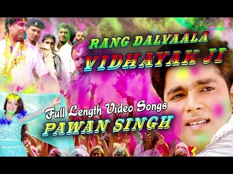 Rang Dalwala Vidhayak Ji [ Full Length Video Songs Jukebox ] Holi 2015 - Pawan SIngh