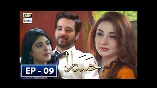 Khasara Episode 9 - 31st May 2018 - ARY Digital [Subtitle Eng]